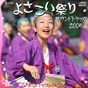 Yosakoi CD Cover 2005